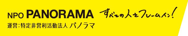 NPO PANORAMA 全ての人をフレームイン! 運営:特定非営利活動法人パノラマ